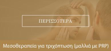 mesotherapeia-mallion-prp-hover