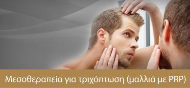 mesotherapeia-mallion-prp